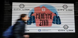 Αντίστοφη μέτρηση για την άρση των μέτρων στην Ελλάδα
