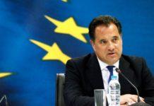 Αδ. Γεωργιάδης: Εγκρίθηκε από την Ευρωπαϊκή Επιτροπή το Ταμείο Εγγυοδοσίας