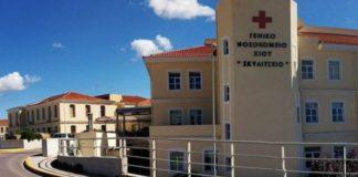 Χίος: Δωρεές από το Ίδρυμα «Μαρία Τσάκος» και τη Μητρόπολη στο νοσοκομείο