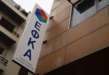 e-ΕΦΚΑ: Αναρτήθηκαν τα ειδοποιητήρια Φεβρουαρίου
