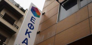 e-ΕΦΚΑ: Την Τετάρτη τα ειδοποιητήρια εισφορών Απριλίου με την έκπτωση του 25%