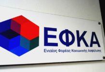 ΕΦΚΑ: Αναρτήθηκαν τα ειδοποιητήρια με έκπτωση 25%