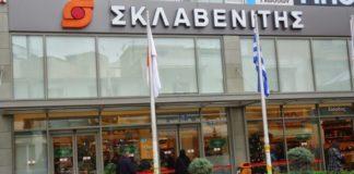 Έκτακτη παροχή 5 εκατ. ευρώ στους εργαζόμενους της Σκλαβενίτης