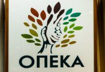 ΟΠΕΚΑ: Μέχρι τις 26 Ιουνίου οι αιτήσεις για τα προγράμματα Αγροτικής Εστίας