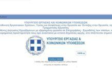 Σε λειτουργία η ηλεκτρονική πλατφόρμα supportemployees.yeka.gr για τους εργαζόμενους