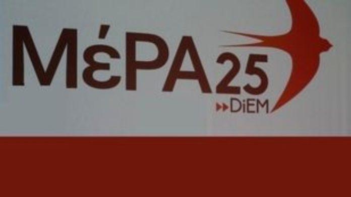 ΜέΡΑ25: Βολές κατά της κυβέρνησης για το ζήτημα του Έβρου