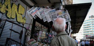 Τα σημερινά πρωτοσέλιδα των εφημερίδων