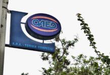 ΟΑΕΔ: Παράταση έως 31/5 για τους δικαιούχους χωρίς IBAN