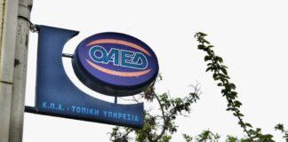 ΟΑΕΔ: Νέες θέσεις εργασίας στον ιδιωτικό τομέα για πτυχιούχους ανέργους