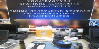 Θεσσαλονίκη: Απετράπη βομβιστική επίθεση σε σπίτι βουλευτή