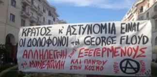 Θεσσαλονίκη: Συγκέντρωση διαμαρτυρίας για τον Τζόρτζ Φλόιντ