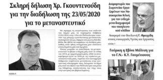 """Διαβάστε το νέο πρωτοσέλιδο της """"Πρωινής"""" του Κιλκίς (30-5-2020)"""
