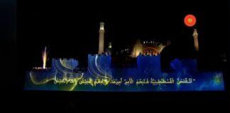 Τουρκία: Ξεκίνησε η προσευχή στην Αγία Σοφία (pics)
