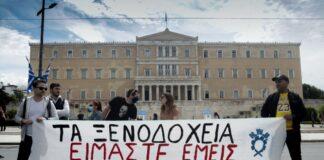 Πορεία εργαζομένων στον επισιτισμό στο κέντρο της Αθήνας (pics)