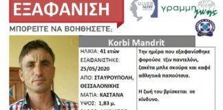 Θεσσαλονίκη: Αγνοείται 41χρονος από τη Σταυρούπολη