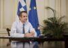 Μητσοτάκης: Θετική η απόφαση της Ε.Ε για το σύνολο