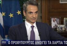 Ο Κυριάκος Μητσοτάκης στο Star (LIVE)