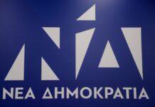 ΝΔ: Απαντάμε με σχέδιο και σοβαρότητα στην υποκρισία Τσίπρα