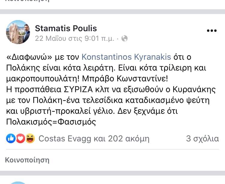 Έξαλλος ο Πολάκης, καλείται να αποζημιώσει τον Πουλή (pic)