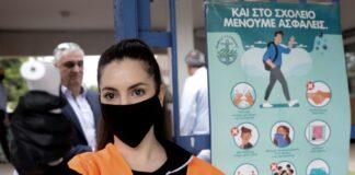 ΙΣΑ: Οδηγίες για την προστασία από τον κορονοϊό στα σχολεία