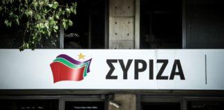 ΣΥΡΙΖΑ: «Φιέστα με κλεμμένη καμπάνια από καλλυντικά η ΝΔ;»