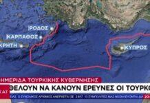 Νέα τουρκική προκλητικότητα: Θέλουν έρευνες σε Κρήτη-Ρόδο (vd)