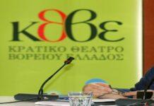 Κρατικό Θέατρο Βορείου Ελλάδος: Δωρεάν εκπαιδευτικό πρόγραμμα