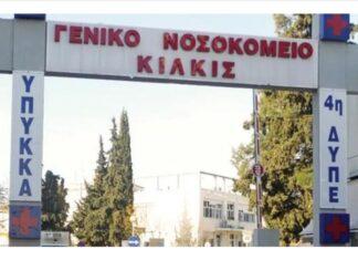 Στο νοσοκομείο Κιλκίς πλένουν τις στολές σπίτια τους!