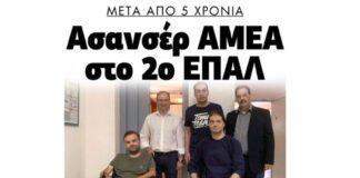 Δήμος Σερρών: Μετά από 5 χρόνια ασανσέρ στο 2ο ΕΠΑΛ