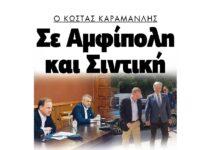 Οι Δήμοι Αμφίπολης και Σιντικής στο «στόχαστρο» του Καραμανλή