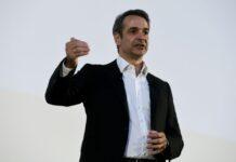 Μητσοτάκης: «Πρώτη μας προτεραιότητα η ασφάλεια»