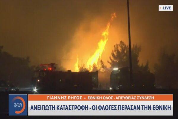Δυσάρεστα νέα από την φωτιά: Πέρασε την Εθνική οδό - Παλεύουν οι πυροσβεστικές δυνάμεις